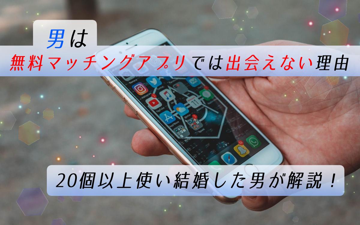 【衝撃】男は無料マッチングアプリでは出会えない理由。20個以上使い結婚した男が解説