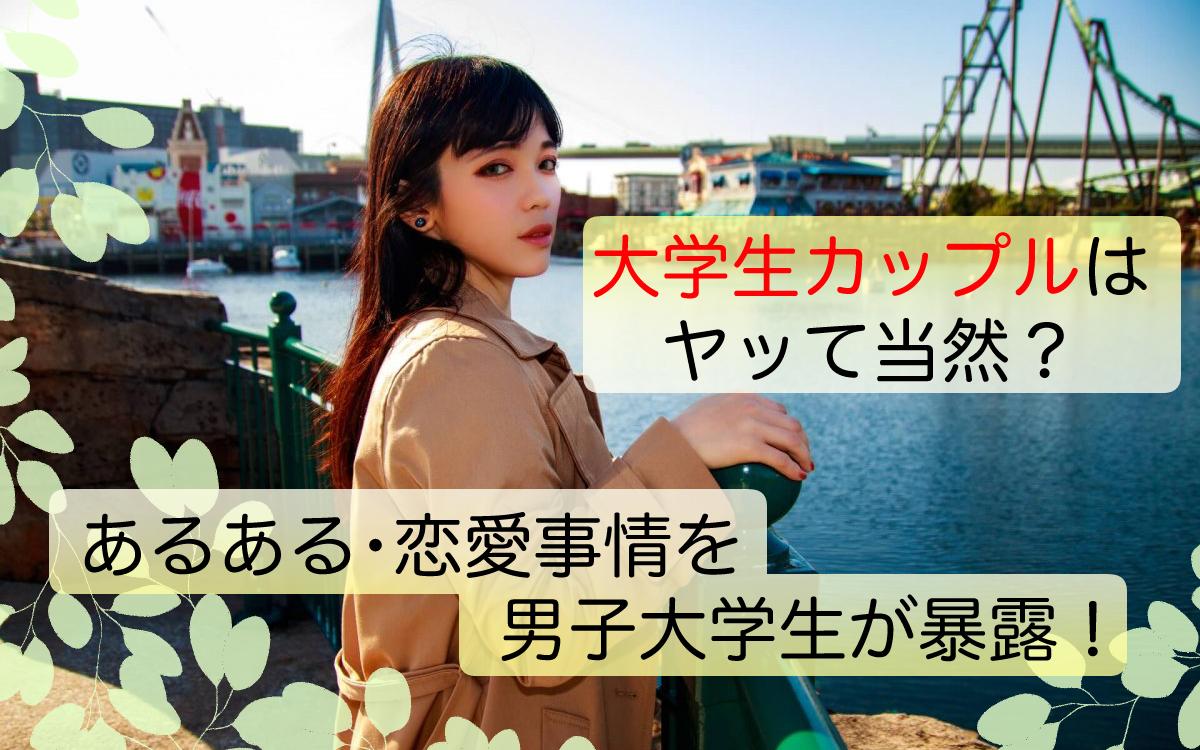 【衝撃】大学生カップルはヤッて当然?あるある・恋愛事情を男子大学生が暴露!