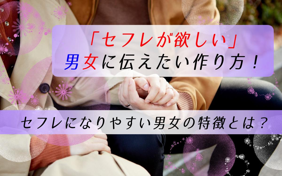 【体験談】セフレが欲しい男女に伝えたい作り方!セフレになりやすい男女の特徴とは?