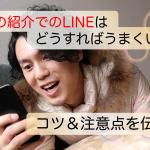 【解明】友達の紹介でのLINEはどうすればうまくいく?コツ&注意点を伝授
