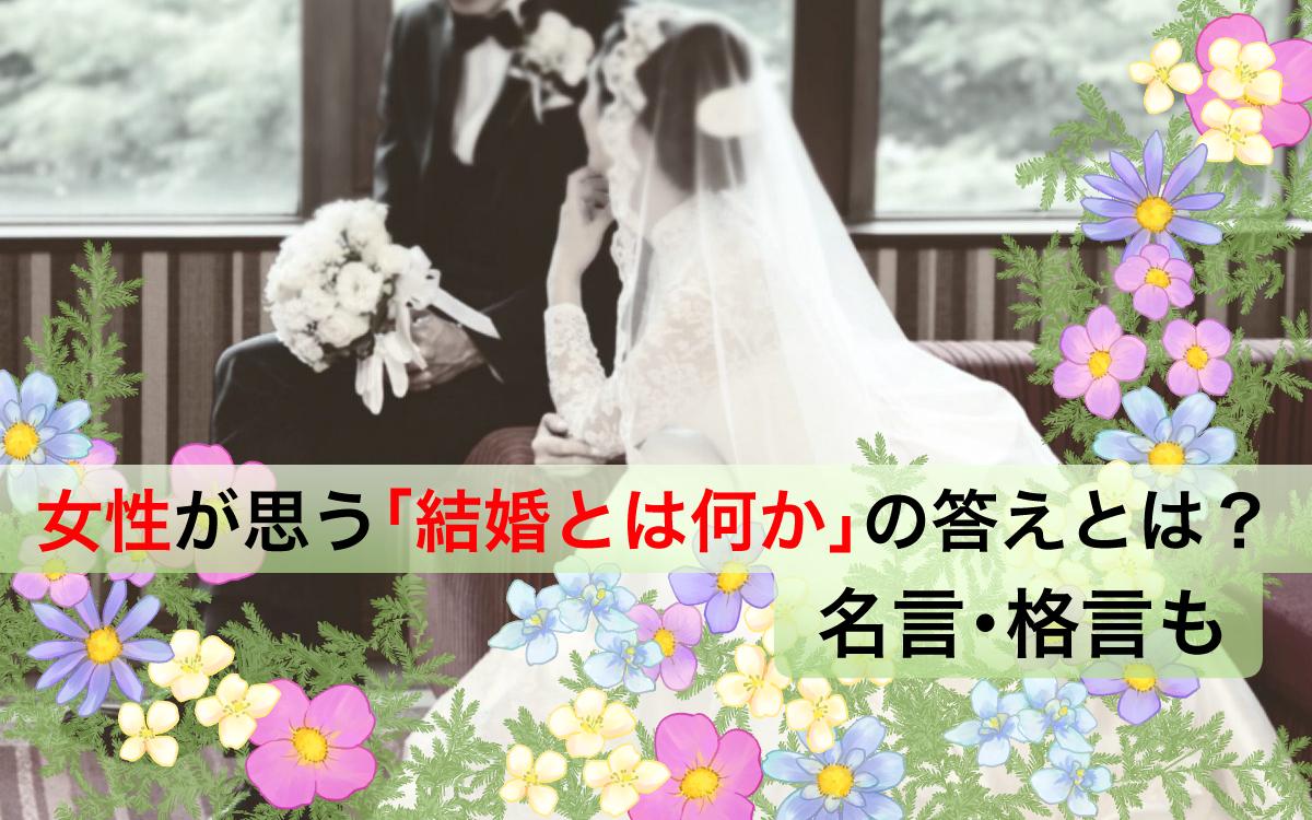 【体験談】女性が思う「結婚とは何か」の答えとは?名言・格言も