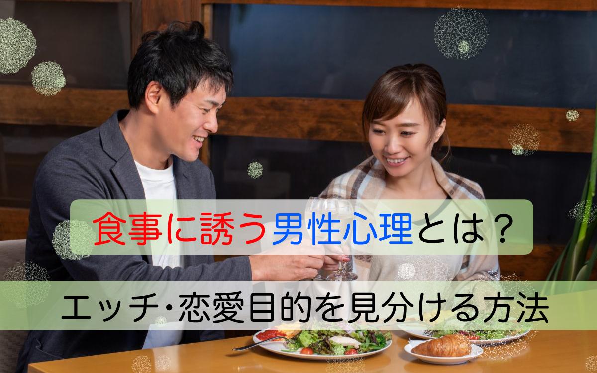 【体験談】食事に誘う男性心理とは?エッチ・恋愛目的を見分けろ!