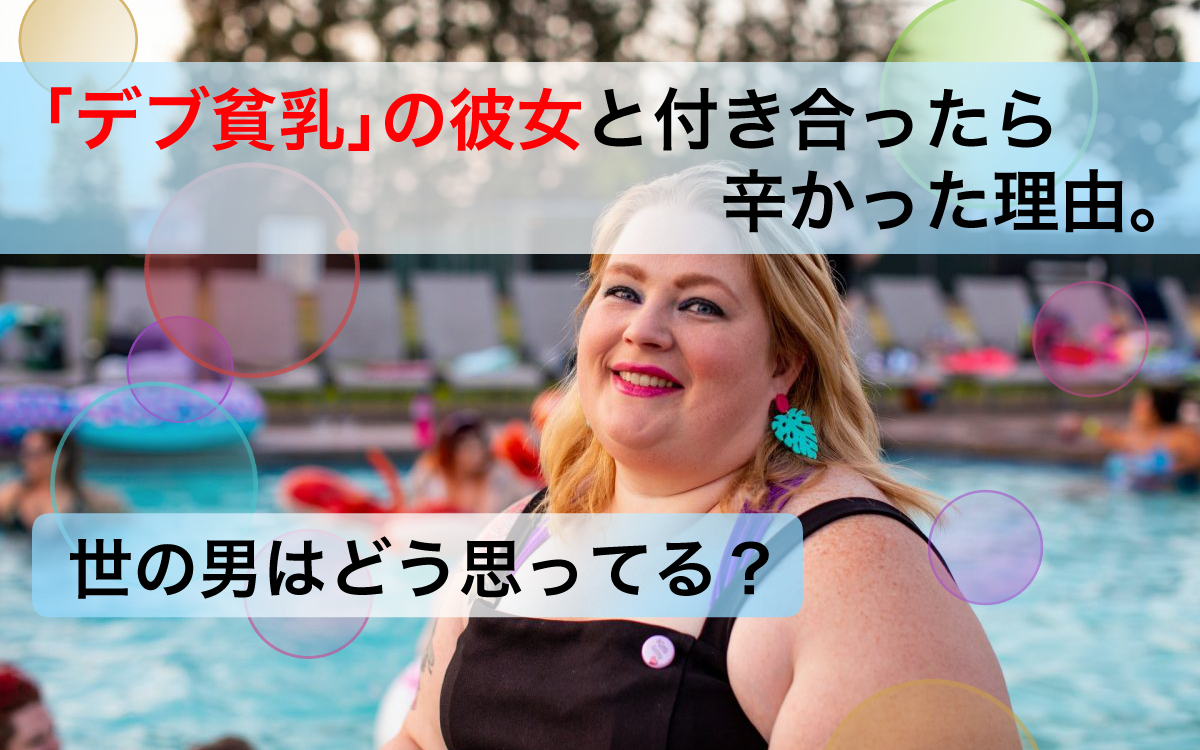 【体験談】デブ貧乳の彼女と付き合ったら辛かった理由。世の男はどう思ってる?