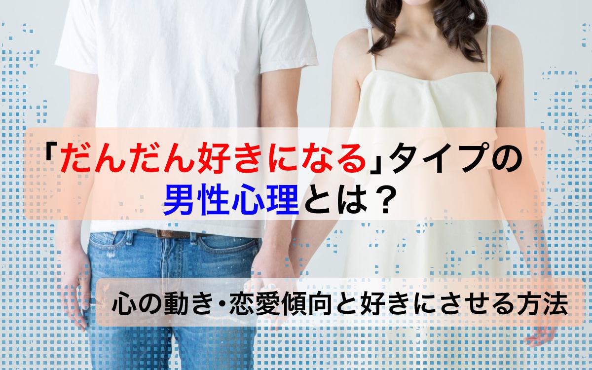 【解明】だんだん好きになる男性心理とは?心の動き・恋愛傾向と好きにさせる方法
