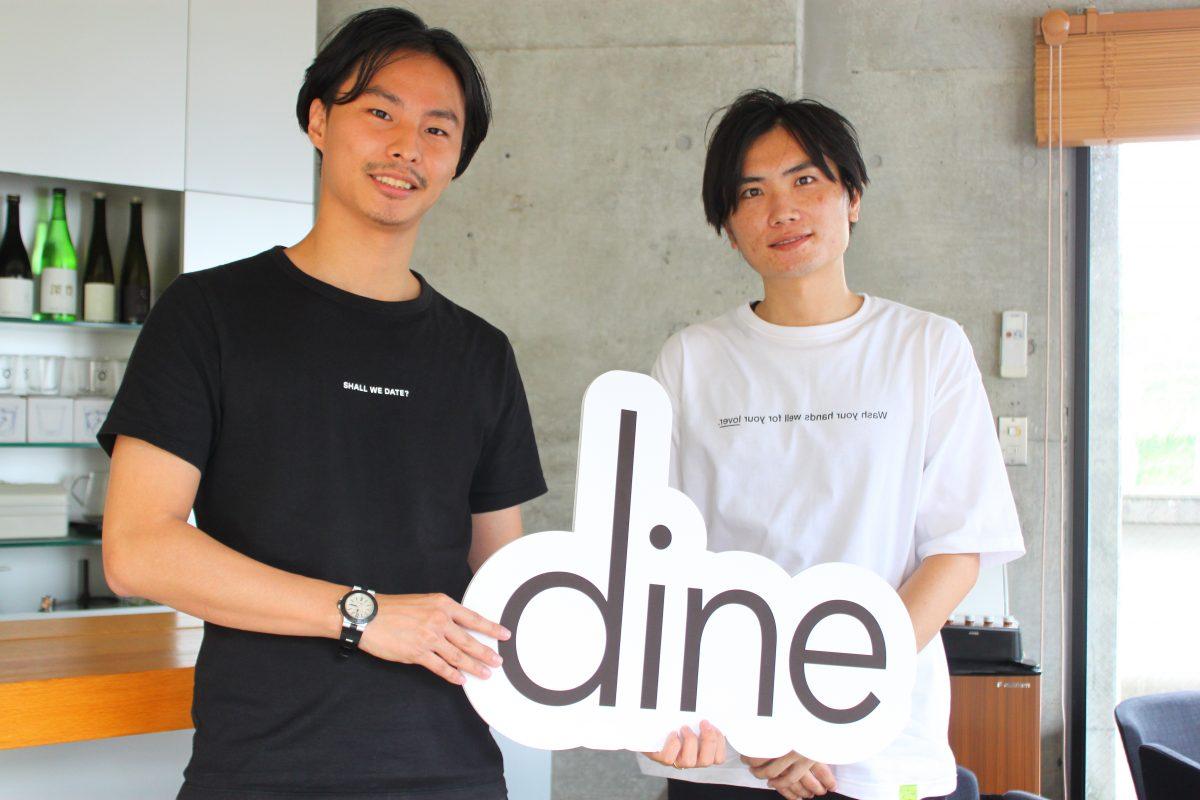 【取材】Dine(ダイン)にインタビュー!合理的に婚活を進めるコツとは?