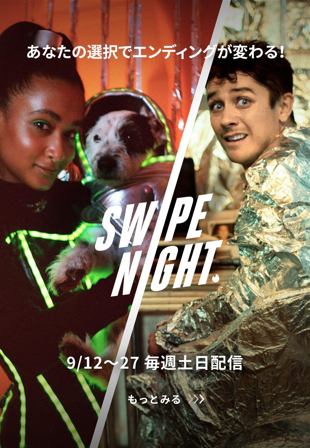SWIPE NIGHTイメージ画像
