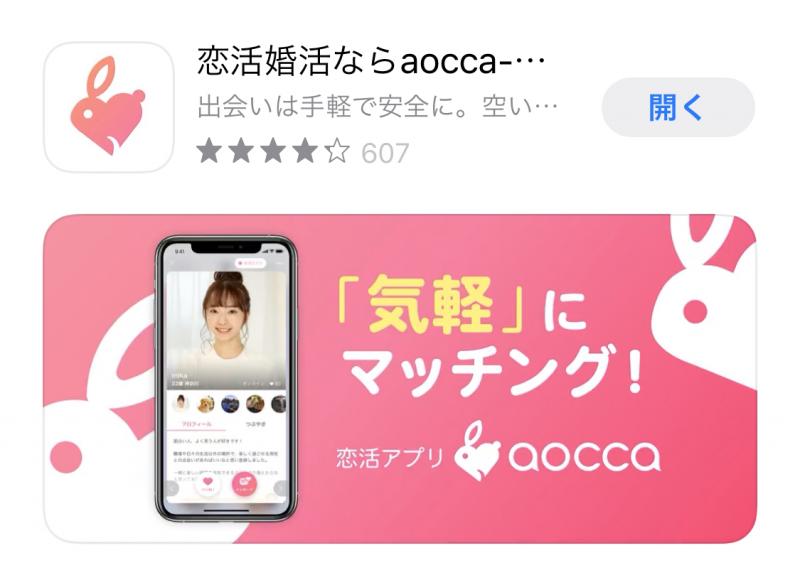 aoccaアプリのロゴ画面